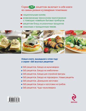 365 рецептов. Быстрые праздничные блюда