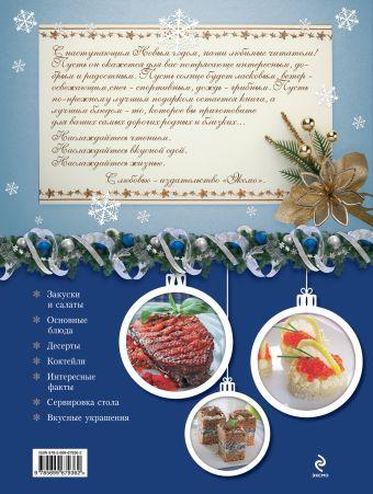 Праздничные блюда к Новому году