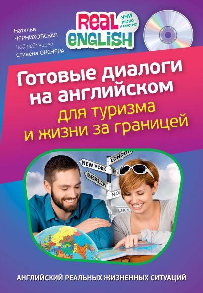 Готовые диалоги на английском для туризма и жизни за границей (+СD) - фото 1