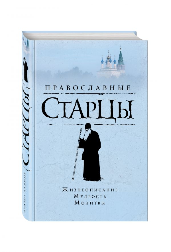 Православные старцы: Жизнеописание, мудрость, молитвы Славгородская Л.Н., сост.