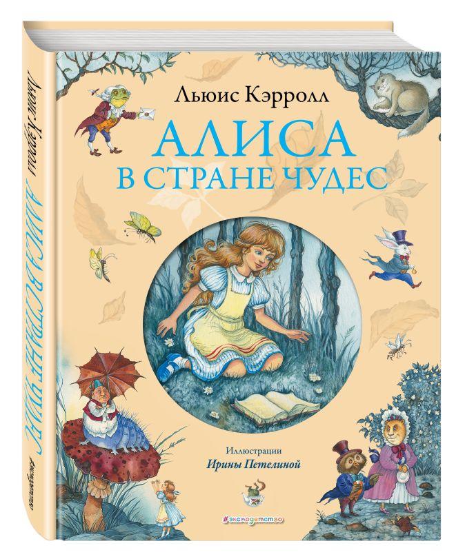Льюис Кэрролл - Алиса в Стране чудес (ил. И. Петелиной) обложка книги