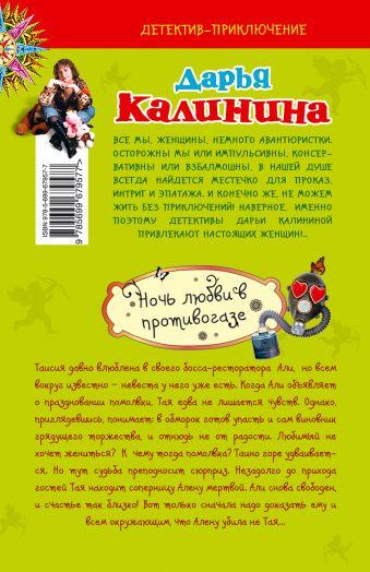 Ночь любви в противогазе Калинина Д.А.