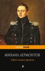Герой нашего времени Лермонтов М.Ю.