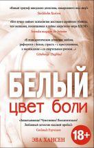 Хансен Э. - Цвет боли: БЕЛЫЙ' обложка книги