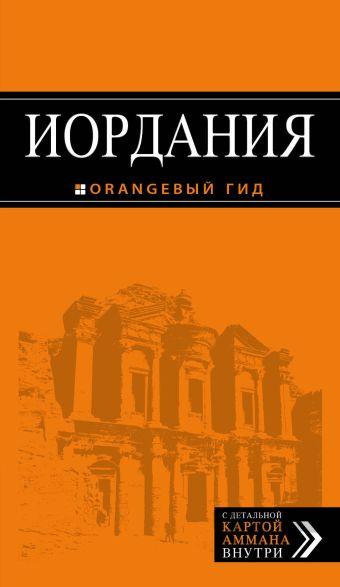 Иордания: путеводитель Шигапов А.