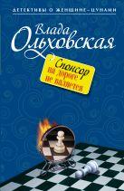 Ольховская В. - Спонсор на дороге не валяется' обложка книги