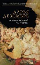 Дезомбре Д. - Портрет мертвой натурщицы' обложка книги
