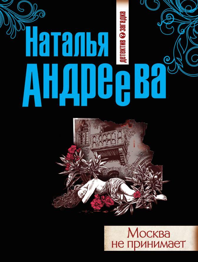 Андреева Н.В. - Москва не принимает обложка книги
