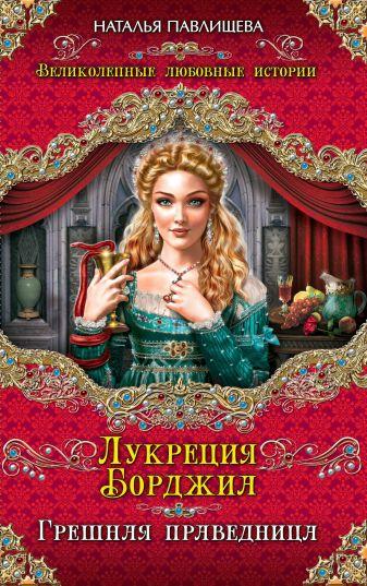 Павлищева Н.П. - Лукреция Борджиа. Грешная праведница обложка книги