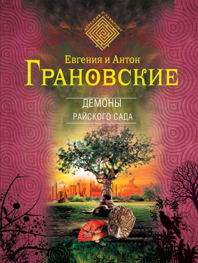 Грановская Е., Грановский А. - Демоны райского сада обложка книги