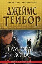 Тейбор Дж. - Глубокая зона' обложка книги