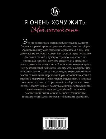 Я очень хочу жить. Мой личный опыт Дарья Донцова