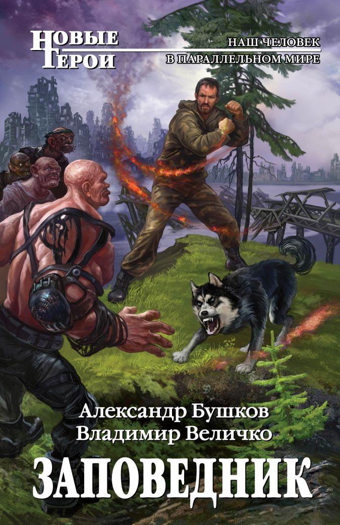 Бушков А.А., Величко В.М. - Заповедник обложка книги