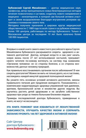 100 лет активной жизни, или Секреты здорового долголетия Сергей Бубновский