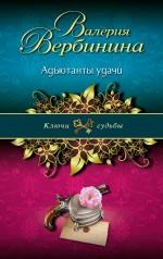 Вербинина В. - Адъютанты удачи обложка книги