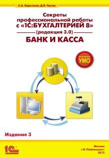 Секреты профессиональной работы с «1С:Бухгалтерией 8» (ред. 3.0). Банк и касса». Издание 3
