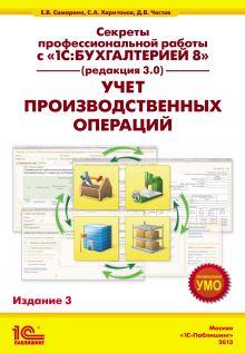 Секреты профессиональной работы с «1С:Бухгалтерией 8» (редакция 3.0). Учет производственных операций» 3 издание