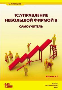 1С:Управление небольшой фирмой 8. Самоучитель». Издание 2