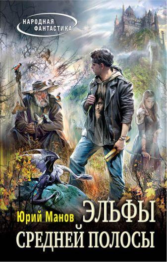 Манов Ю.Л. - Эльфы средней полосы обложка книги