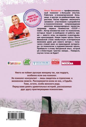 Любовь выбирает отчаянных Ольга Маховская