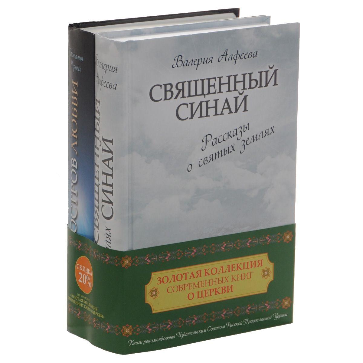 Золотая коллекция современных книг о церкви - 2