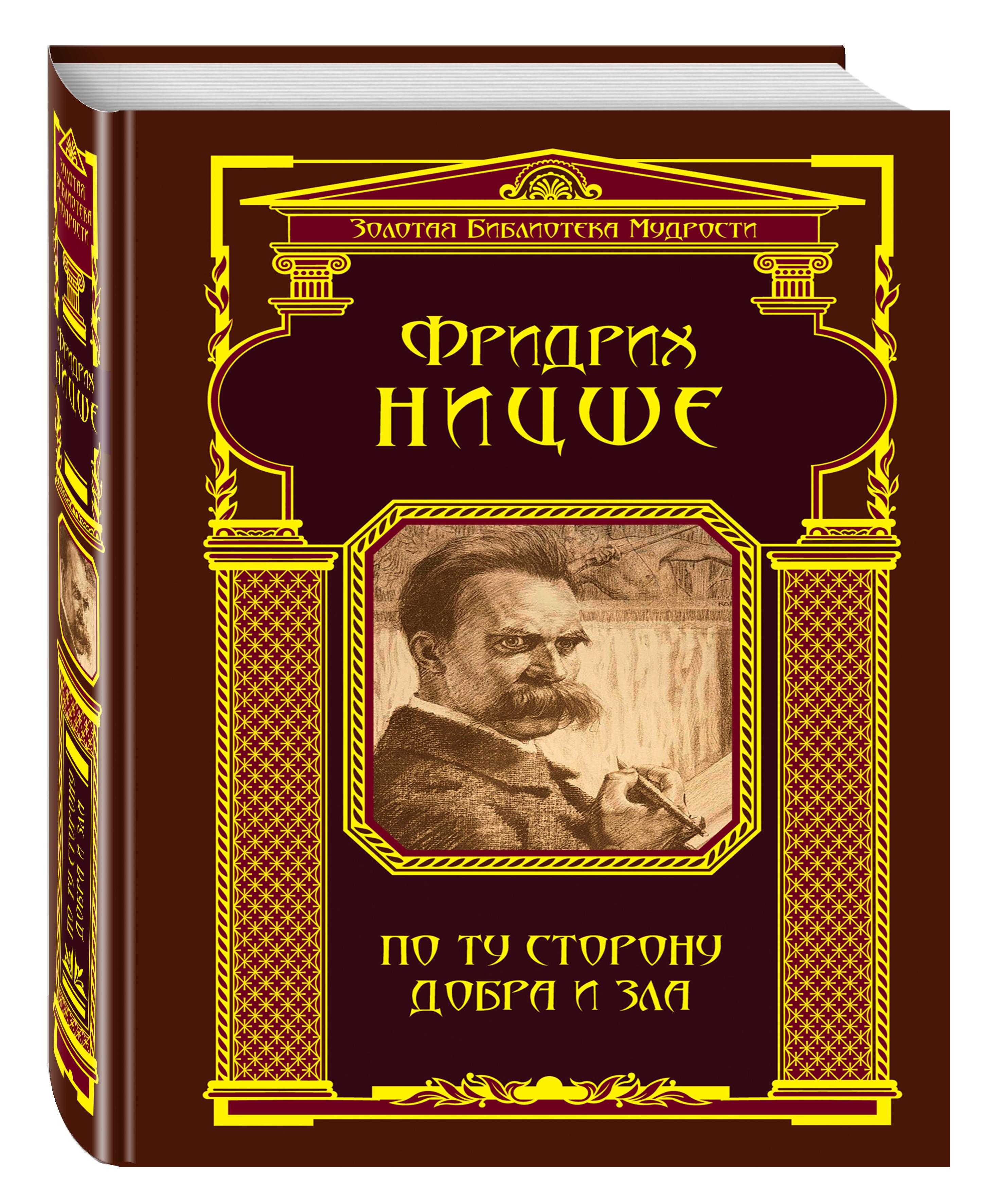 Ницше Ф.В. По ту сторону добра и зла (ЗБМ) книги эксмо по ту сторону добра и зла