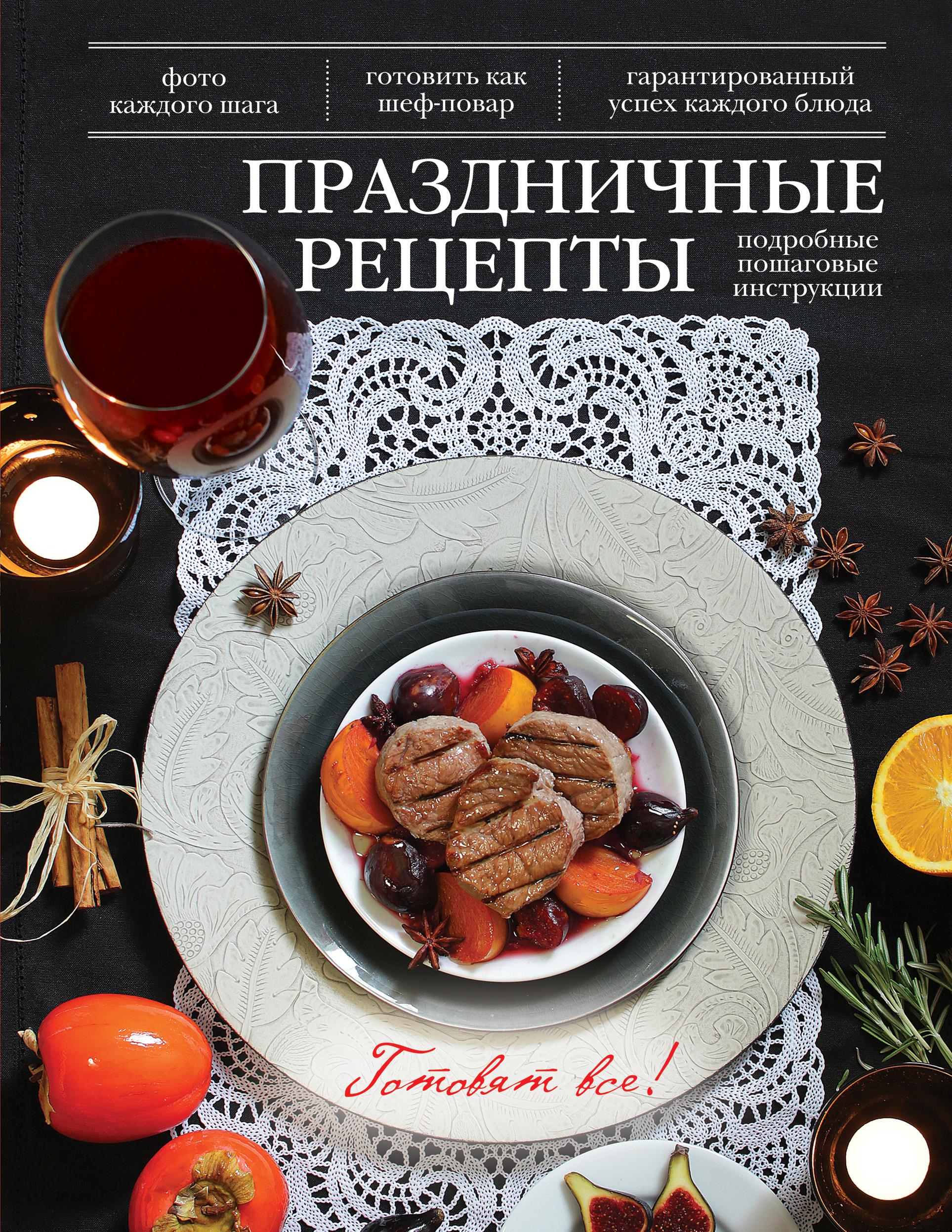Праздничные рецепты ольхов о праздничные блюда на вашем столе