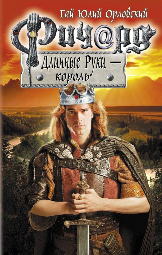 Орловский Г.Ю. - Ричард Длинные Руки - король обложка книги
