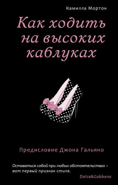 Как ходить на высоких каблуках (Секреты модного стиля от успешных журналов) - фото 1