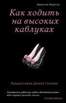 Мортон К. - Как ходить на высоких каблуках (Секреты модного стиля от успешных журналов)' обложка книги