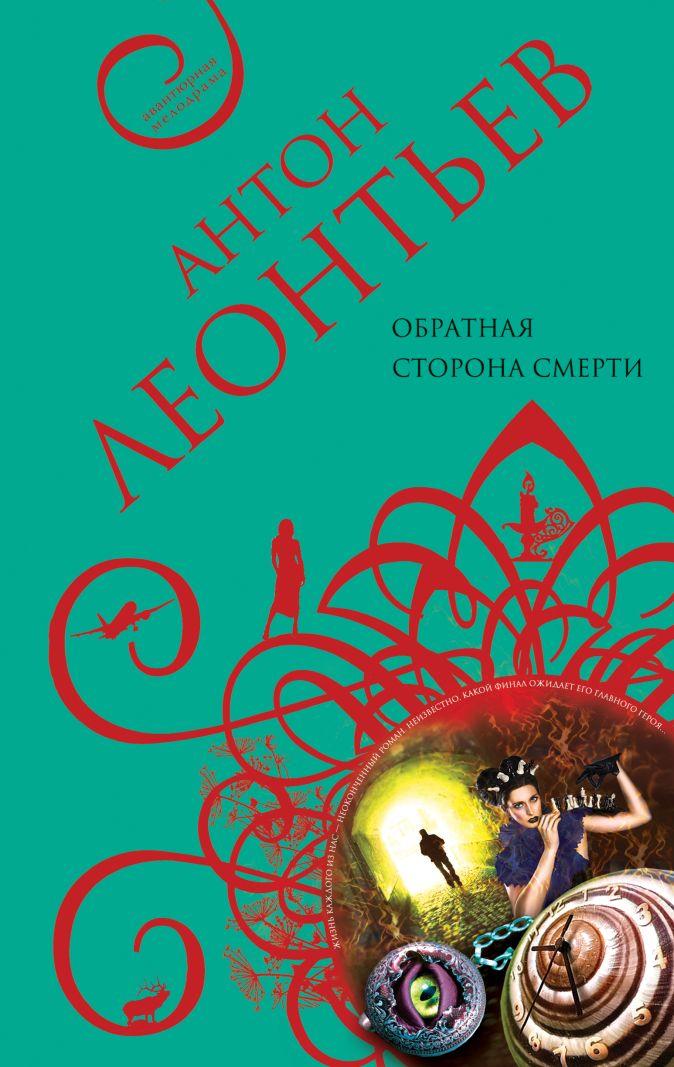 Антон Леонтьев - Обратная сторона смерти обложка книги