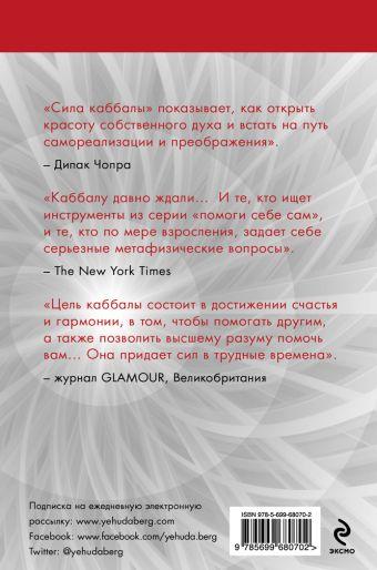 Сила каббалы. 13 принципов преодоления трудностей и достижения своего предназначения. 2-е изд. Берг Й.