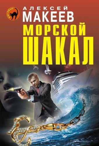 Морской шакал Макеев А.В.