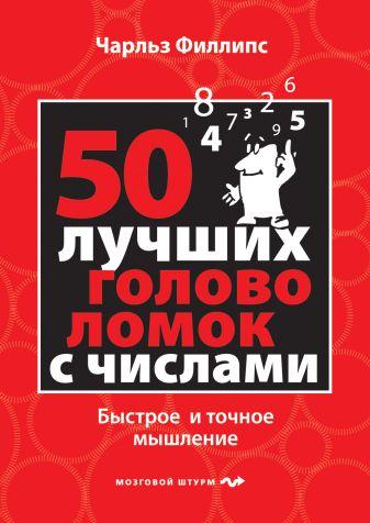 Филлипс Ч. - 50 лучших головоломок с числами. Быстрое и точное мышление обложка книги