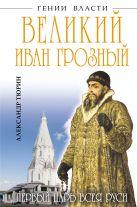 Тюрин А.В. - Великий Иван Грозный. Первый царь всея Руси' обложка книги