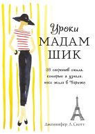 Дженнифер Л. Скотт - Уроки мадам Шик. 20 секретов стиля, которые я узнала, пока жила в Париже' обложка книги