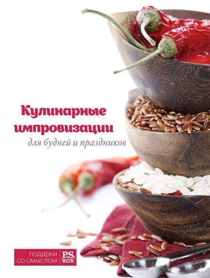 Кулинарные импровизации для будней и праздников - фото 1
