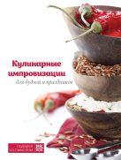 Лагутина С.В. - Кулинарные импровизации для будней и праздников' обложка книги
