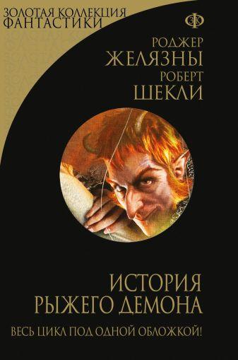 Желязны Р., Шекли Р. - История рыжего демона обложка книги