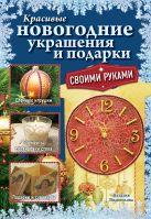 Водополова Н.А. - Красивые новогодние украшения и подарки своими руками' обложка книги