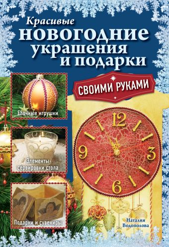 Красивые новогодние украшения и подарки своими руками Наталия Водополова