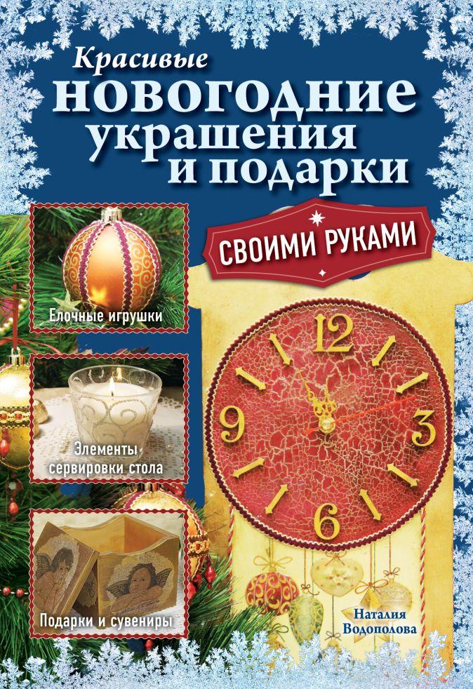 Наталия Водополова - Красивые новогодние украшения и подарки своими руками обложка книги