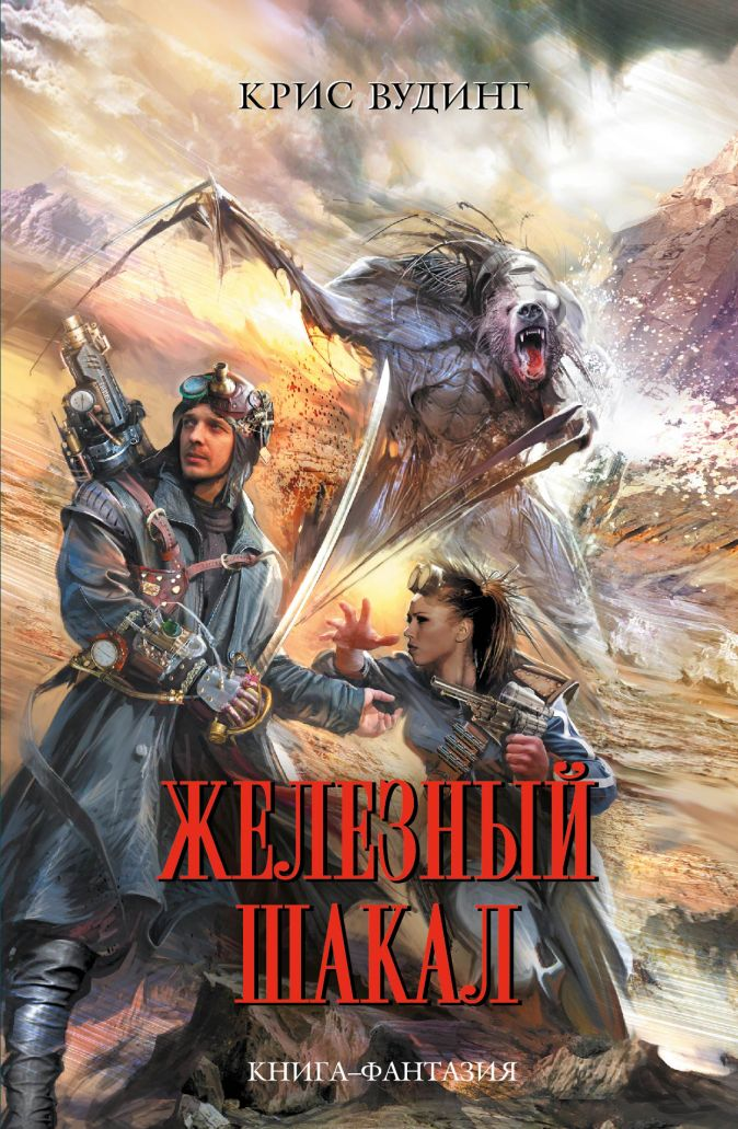 Вудинг К. - Железный Шакал обложка книги