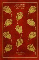 Бона Д. - Девушки с картины Ренуара' обложка книги