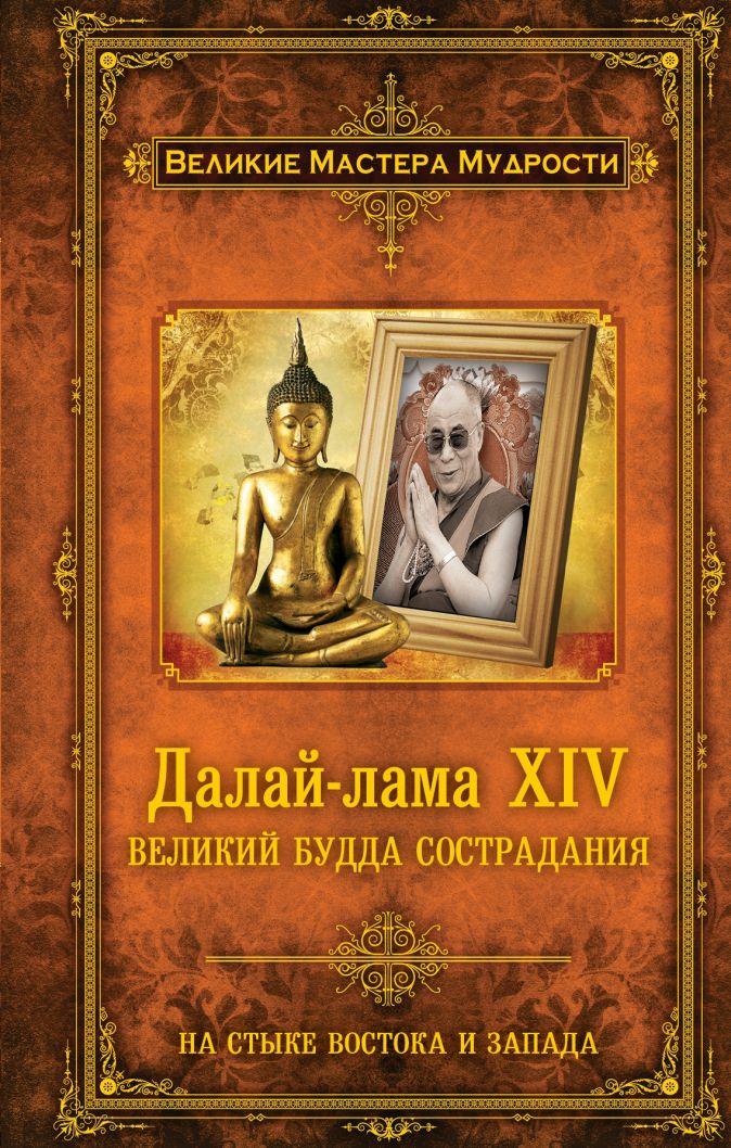 Джейкобс А. - Далай-лама XIV: Великий Будда Сострадания обложка книги