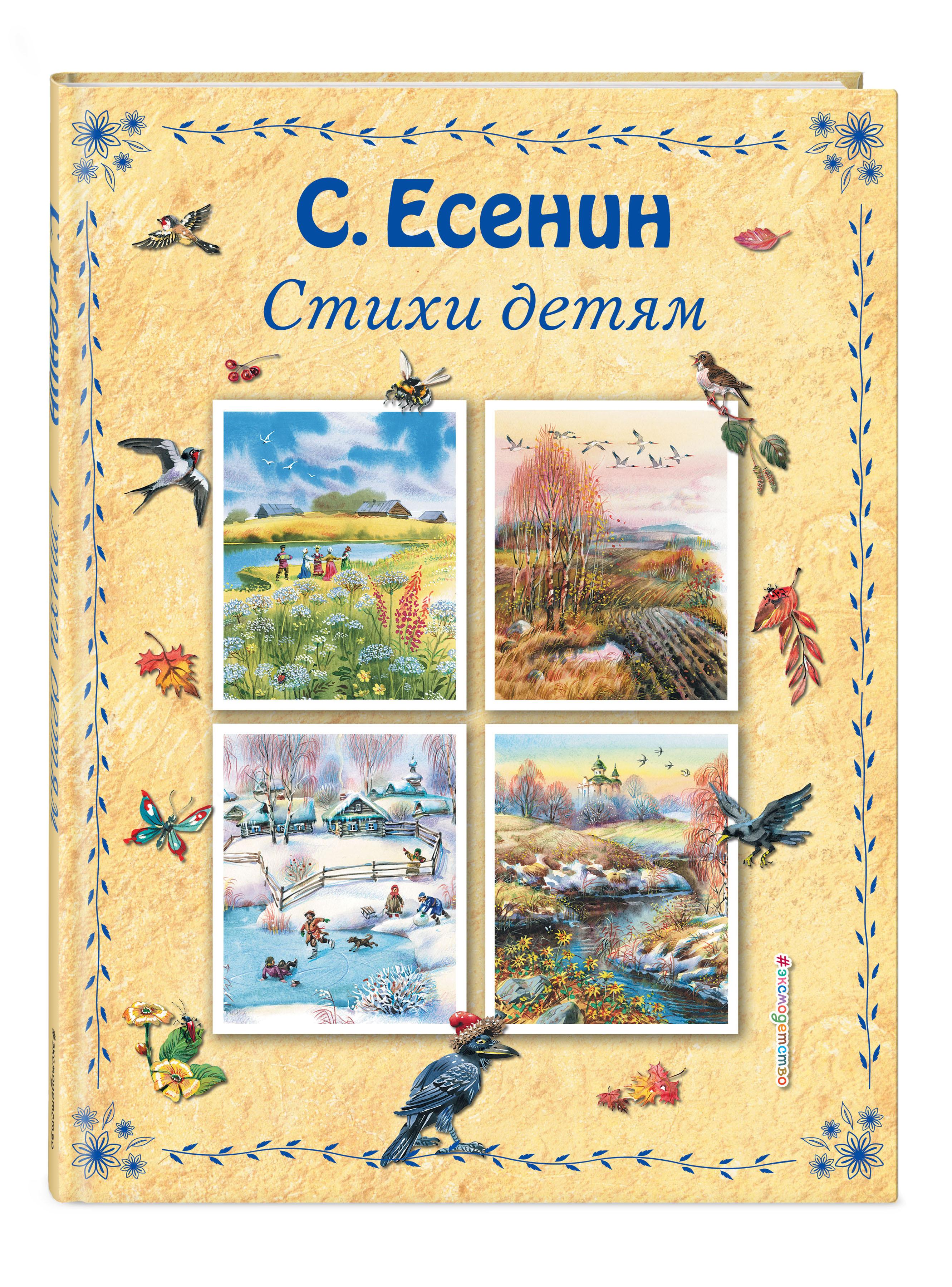 Сергей Есенин Стихи детям (ил. В. Канивца)