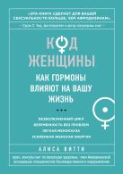 Витти А. - Код Женщины. Как гормоны влияют на вашу жизнь' обложка книги