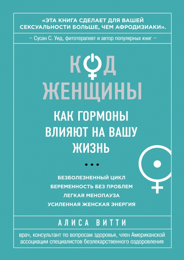 Код Женщины. Как гормоны влияют на вашу жизнь Витти А.