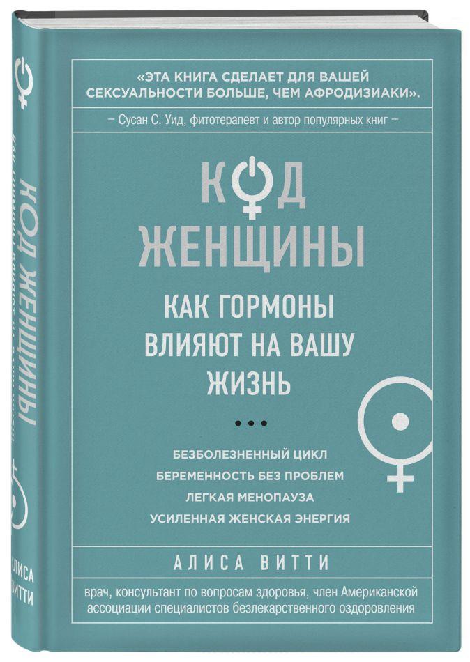 Витти А. - Код Женщины. Как гормоны влияют на вашу жизнь обложка книги