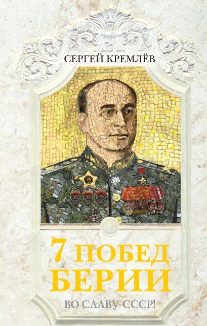 7 побед Берии. Во славу СССР! - фото 1